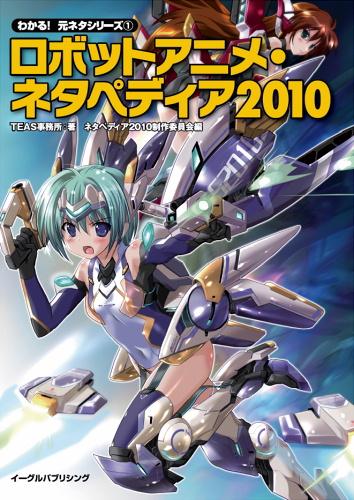 ロボットアニメ・ネタペディア2010